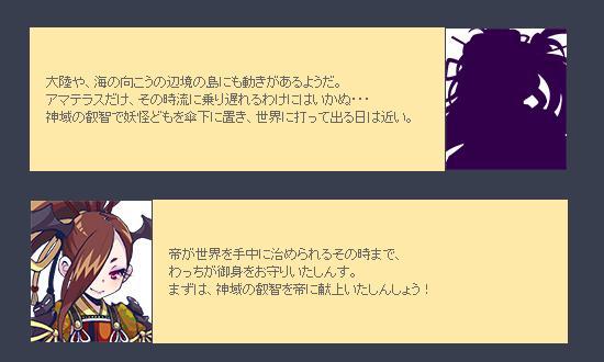 新マップアマガハラ予告5.jpg