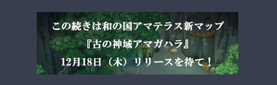 新マップアマガハラ予告7.jpg