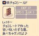 板チョコシールド.jpg