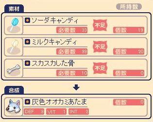 灰色オオカミあたまレシピ.jpg