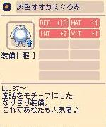 灰色オオカミぐるみ.jpg