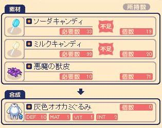 灰色オオカミぐるみレシピ.jpg