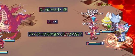 炎竜の暴走12.jpg