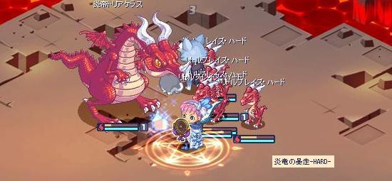 炎竜の暴走16.jpg