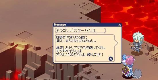 炎竜の暴走3.jpg