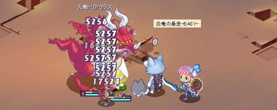 炎竜の暴走4.jpg