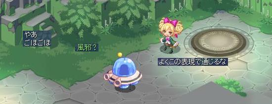 炎竜の暴走8.jpg