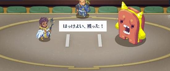 相撲ファイト15.jpg