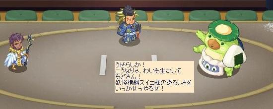相撲ファイト27.jpg