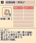 結婚指輪・咲桜.jpg