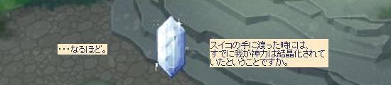 結晶化5.jpg
