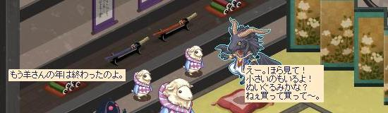 羊の戯れ3.jpg