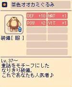 茶色オオカミぐるみ.jpg
