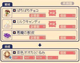 茶色オオカミぐるみレシピ.jpg
