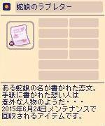 蛇娘のラブレター.jpg