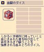 血闘のダイス.jpg