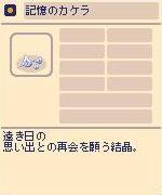 記憶のカケラ.jpg
