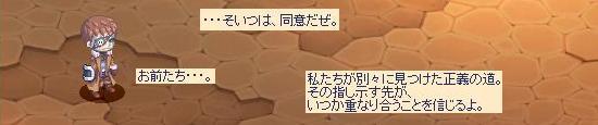 貫く覚悟8.jpg