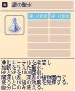 銀の聖水.jpg