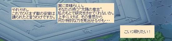 鎧負かす36.jpg