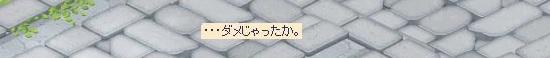 鎧負かす73.jpg