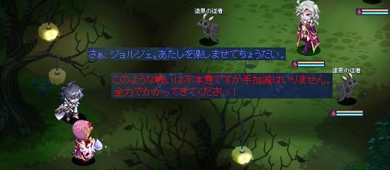 闇深い森25.jpg