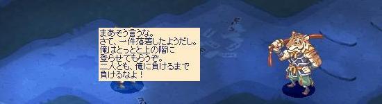雷妖魔27.jpg