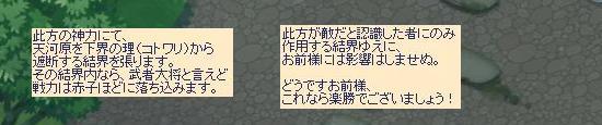 風来丸を倒せ5.jpg