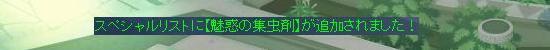 魅惑の集虫剤28.jpg