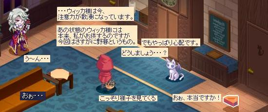 2人を尾行11.jpg