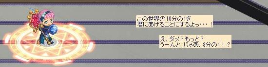 3度目の正直29.jpg