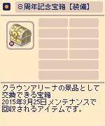 8周年記念宝箱【装備】.jpg