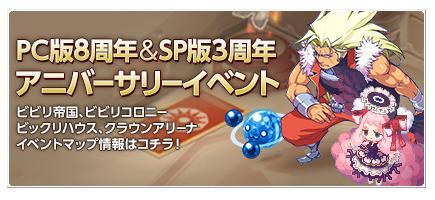 PC版8周年&SP版3周年アニバーサリーイベント.jpg