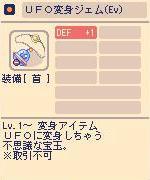 UFO変身ジェム(Ev).jpg